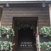 京都 水族館前 都野菜 賀茂