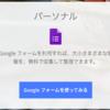【ブログ運営】Googleフォームを使ってお問い合わせページを作ろう