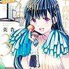 小説を書いてみた その197 高校生へのイジョウな愛情♡♡♡♡♡♡♡♡♡♡♡♡♡♡♡♡♡♡♡♡♡♡♡♡