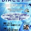 3/4(土)DTMセミナー開催のご案内