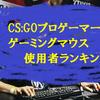 【2019年最新版】世界のCS:GOプロゲーマー達のゲーミングマウス使用者ランキング【FPS】