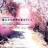 東京都写真美術館の展示を見て