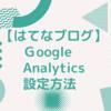 【はてなブログ】2021年7月最新版!Googleアナリティクスの登録方法