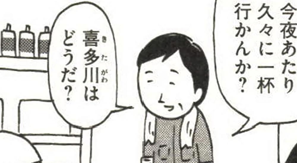 【8コマ漫画】木下晋也 『特選!ポテン生活』 (18) - 決死の一服/今宵の予定