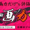 「第2回ジャンプPAINT画力マンガ賞」応募受付開始!!
