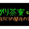 【暗闇×料理イベント日時確定、正式告知開始します@和歌山県橋本市】