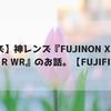 【レンズ】神レンズ『FUJINON XF16mm F1.4 R WR』のお話。【FUJIFILM】