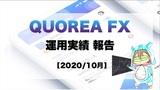 【運用1ヵ月】AIロボに任せるFX!QUOREA FX(クオレア)運用経過報告
