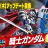 【EXVS2】2019/3/28 アップデート 新機体 騎士ガンダム 【エクバ2】
