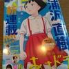 浦沢直樹氏の新連載は「あさドラ!」(ビッグコミックスピリッツNo.45)