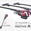 かがまずに吸いたいゴミをキャッチ!【SHARP RACTIVE Air(ラクティブ エア) プレミアムパッケージ EC-AR2SX-N】
