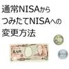 通常NISAからつみたてNISAへの変更方法