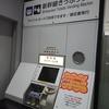 熊本駅の不便な券売機