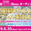 西武園ゆうえんちプール撮影会&第2回サンスポGoGoクイーンオーディションが開催
