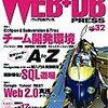 勝手に添削 - WEB+DB Press Vol.32 オレオレコード版