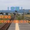 【直前発表】JR北海道で運行を予定していた臨時列車の運転見合わせ