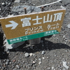 富士山登頂率アップ講座in新潟、ご参加ありがとうございました byるんちゃん