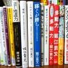 【第56話】ニシガキが読み解く『成功者に共通する思考 10選!!』
