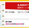 【ハピタス】 リクルートカードが期間限定8,000pt(8,000円)! 年会費無料! ショッピング条件なし! さらに10,000円分ポイントプレゼントも♪