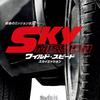 「ワイルド・スピード SKY MISSION」を観た