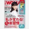 日経トレンディ・WOMANがおすすめ。雑誌もスマホで読み放題の時代!