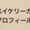 ケスイケリーガのプロフィール【ブログ屋!】