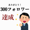 【フォロワー300人達成】Instagramで日本語学習者に向けた「日本語学習動画」を配信中。「JBJ」の現状報告。