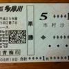 多摩川競艇「ボートピア大郷開設記念第15回大郷葉月杯」最終日、現地に行って優勝戦見てきました