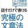 野口悠紀雄の『話すだけで書ける究極の文章法』のタイトルは大げさではないか?
