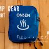「ほっ・・」とバッグはキャンプも旅行にも使える温泉ポーチ。