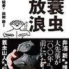 読了本 2021/04