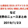 2019/1/23 ソウルパク市長が BCS Chain+ で今年はブロックチェーン成長の元年になるとし、ブロックチェーンベースのソウル市民カードを行政サービスと統合すると述べたなどニュースまとめ