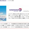 JALマイルでハワイアン航空にも乗れる!JAL公認のモッピーでガンガン貯めてハワイへ行こう!!