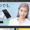 DMM FXの使い方をどこよりも分かりやすく解説