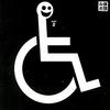 身障者専用のステッカーの悪用にご注意