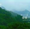 二十四節気七十二候 「立秋 蒙霧升降」(2017/8/18)