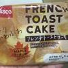 Pascoフレンチトーストケーキ 食べてみました
