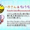 「あみまるズ」キャラクター紹介 ~ハチさん&ちょうちょさん~