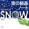 絵本の寝かしつけが習慣化するまで  / 絵本「雪の結晶ノート」