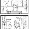 40代独身女性 既婚者の悩みをきく(1)20年ぶりの再会