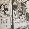 ワンピースブログ[三十七巻] 第354話〝海列車〟