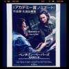 【映画】ペンタゴン・ペーパーズ/最高機密文書