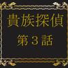 貴族探偵 3話 感想~シュピーゲル超絶可愛い!けどキャプテンウルトラのネタは古すぎると思うの。