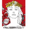 大阪国際女子マラソン2017の招待選手や参加資格について!芸能人はいる?