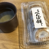 お伊勢参りで美味しい和菓子を食べたら、和菓子を食べる習慣がついた。取り寄せしてでも食べたい和菓子
