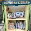 自宅の車庫にオープンした「箱庭ライブラリ」8/20で3年目に突入 @hakoniwalibrary