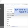[Ansible/AWX] アドホック実行画面で選択できるモジュールを追加する