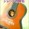 クラシック・ギターで弾く ショパン名曲集 CD付き