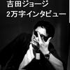 「〇ッキンオンジャパン」吉田ジョージ2万字インタビュー風!