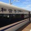 【中国旅行】黄山→北京〜(11)高铁のビジネスクラスに乗る〜